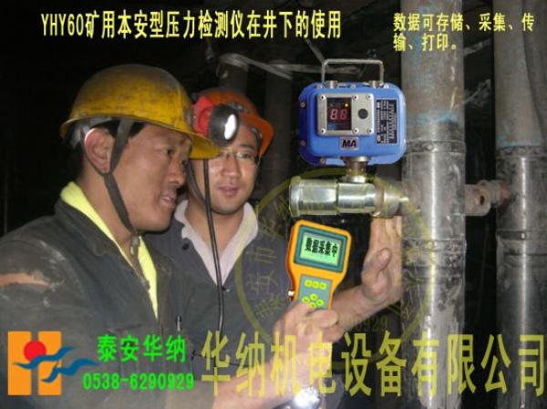 单体支柱压力连续记录仪的使用