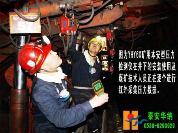 YHY60BOB体彩官网本安型数字压力计的使用