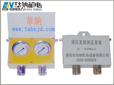 液压支架测压双表