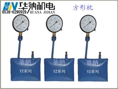 YZ系列液压枕