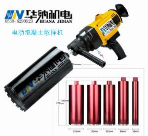 电动混凝土钻芯取样机