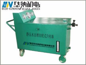 静压水自增自配式升柱器